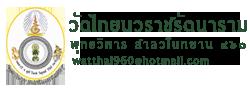 วัดไทยนวราชรัตนาราม 960 – ส้วมดีมีสุข สถานที่ปลดทุกข์ เห็นสุขทันตา